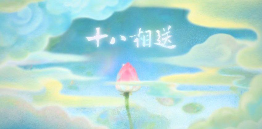 570-banner_十八相送